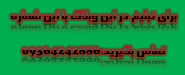 http://mahditx.persiangig.com/image/%D8%AA%D8%B9%D8%B1%D9%81%D9%87%20%D8%AA%D8%A8%D9%84%DB%8C%D8%BA%D8%A7%D8%AA.PNG
